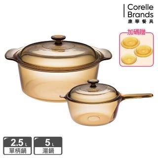 【Visions 康寧鍋具】5L晶彩透明鍋+2.5L單柄晶彩透明鍋(加碼贈晶彩琥珀5件組及節能板)