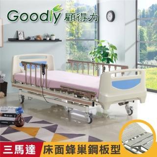 【Goodly 顧得力】歐風豪華三馬達電動床 HD-02 床面鋼條型(贈品:餐桌板)