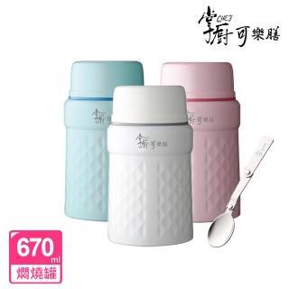 【掌廚可樂膳】316不鏽鋼真空悶燒罐670ml-附湯匙(三色可選)/
