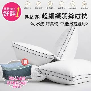 【ALAI寢飾工場】買一送一 五星級科技可水洗羽絲絨枕(飯店枕)