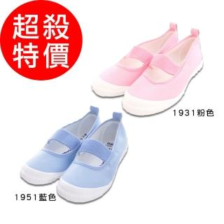 【MOONSTAR 月星】開學獨家先搶室內鞋新改款-鐵氟龍防撥水(1931粉/1951藍-15cm-21cm)