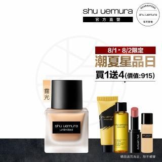 【Shu uemura 植村秀】無極限超時輕粉底SPF24(新客組)