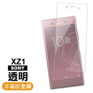 SONY XZ1 透明 9H 鋼化玻璃膜(xz1 手機 螢幕 鋼化膜 保護貼)