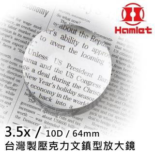 【Hamlet】3.5x/10D/64mm 台灣製壓克力文鎮型放大鏡 A035