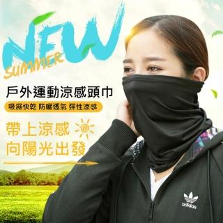 【Xavagear】戶外騎車運動冰絲涼感防曬頭巾 面罩 圍脖 多色可選