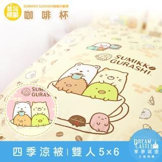 【享夢城堡】雙人四季涼被5x6(角落小夥伴 咖啡杯-粉.黃)