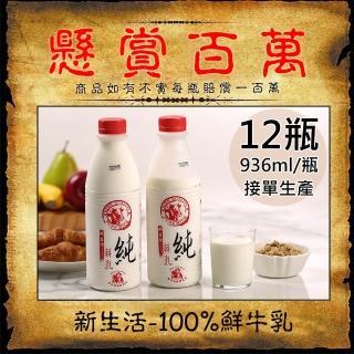 【新生活】100%鮮乳12瓶(936ml/瓶)