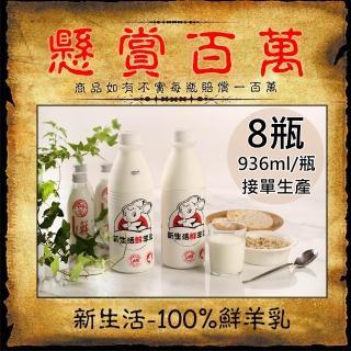 【新生活】100%鮮羊乳8瓶(936ml/瓶)