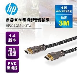 【HP 惠普】疾速HDMI編織影音傳輸線3米(黑色)
