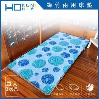 【Hokun】綠竹雙效三折床墊(單人3x6尺)
