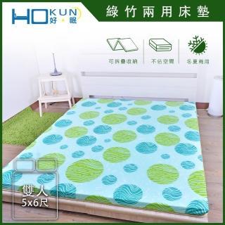 【Hokun】綠竹雙效三折床墊(雙人5x6尺)