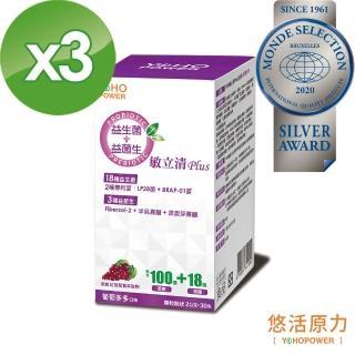 【悠活原力】LP28敏立清Plus益生菌 葡萄多多X3盒(30條入/盒)