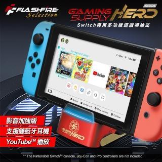 【Nintendo 任天堂】FlashFire Switch 第三代藍芽影音加強版 底座支架 鋼鐵紅GS2500(富雷迅)