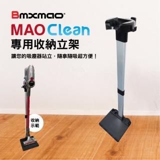 【加價購】日本Bmxmao MAO Clean 吸塵器用 直立收納立架(RV-2001-A10)