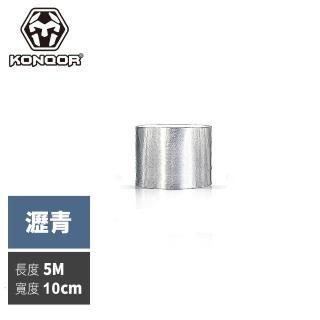 【KONQOR】「瀝青」鋁箔抗熱防水膠帶(10CMx5M)