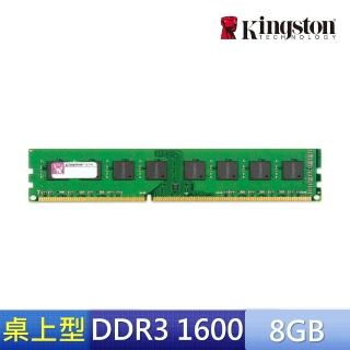 【Kingston 金士頓】DDR3-1600 8G桌上型記憶體(KVR16N11/8)