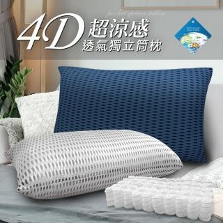 【三浦太郎】台灣精製。4D透氣銀離子抑菌獨立筒枕頭/四色任選(獨立筒枕/3D透氣枕/超涼/酷涼/枕頭)
