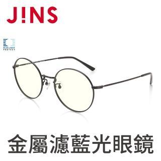 【JINS】金屬圓框濾藍光眼鏡(AFPC18A102)