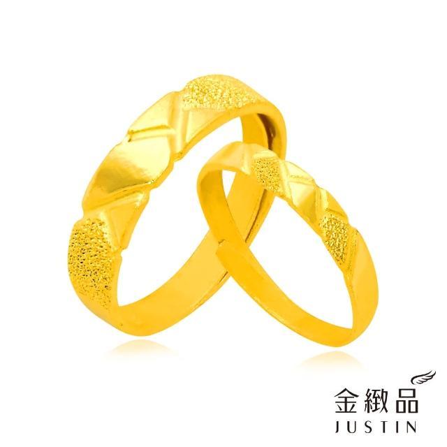 【金緻品】甜蜜黃金對戒 1.3錢 8選1(男女對戒 黃金戒指 9999純金 情人對戒 甜蜜好禮)