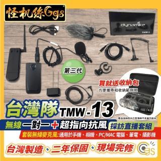 【怪機絲】NHS TMW-13(台灣隊無線一對一 超指向抗風採訪直播套組 無線麥克風 抗風 VLOG 抖音 直播)