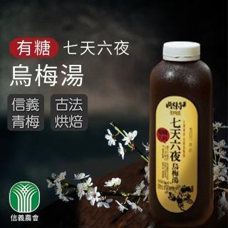 【信義農會】七天六夜烏梅湯禮盒(950ml/罐/4罐/盒 x1盒組)