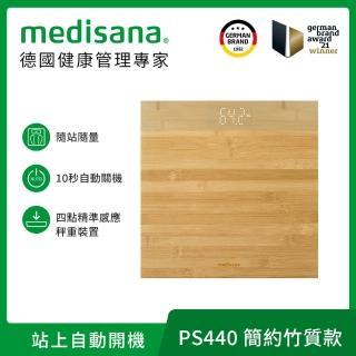 【德國 medisana】簡約竹質體重計(PS440)