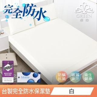 【Green 綠的寢飾】吸濕排汗護理級100%完全防水網眼保潔墊(單/雙人/加大/多色可選台灣製造床包37公分)