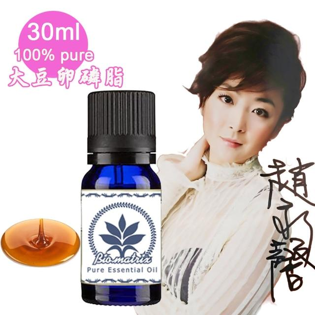 【百翠氏】大豆卵磷脂原液-30ml(100%Pure Soy Lecithin)
