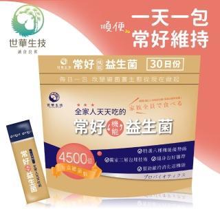 【世華生技】常好機能益生菌(30包/袋)