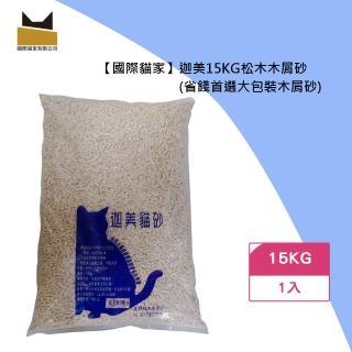 【國際貓家】迦美15KG松木木屑砂(省錢首選大包裝木屑砂)