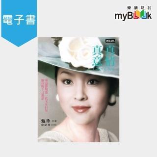 【myBook】真情真意:華語影壇第一代玉女巨星甄珍的千言萬語(電子書)