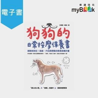 【myBook】狗狗的日常按摩保養書 絕對按到位!筋絡、穴位與骨骼的簡易保養計畫(電子書)