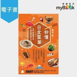 【myBook】隨身一冊!秒懂日文菜單:手指、拼音都可通,不靠日語吃遍日本(電子書)