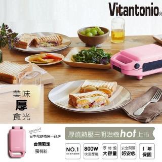【Vitantonio】小小V厚燒熱壓三明治機(蜜桃粉)