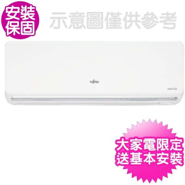 【FUJITSU 富士通】變頻冷暖R32一對一分離式冷氣3坪(ASCG022KZTA/AOCG022KZTA)