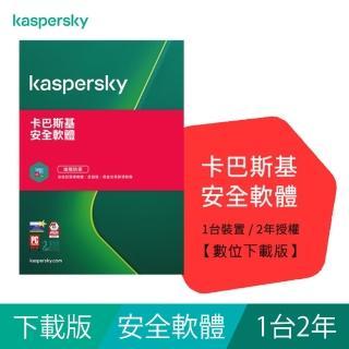 【Kaspersky 卡巴斯基】下載版◆安全軟體 1台2年 windows/mac/android/ios(KIS-MD 1D2Y/D)