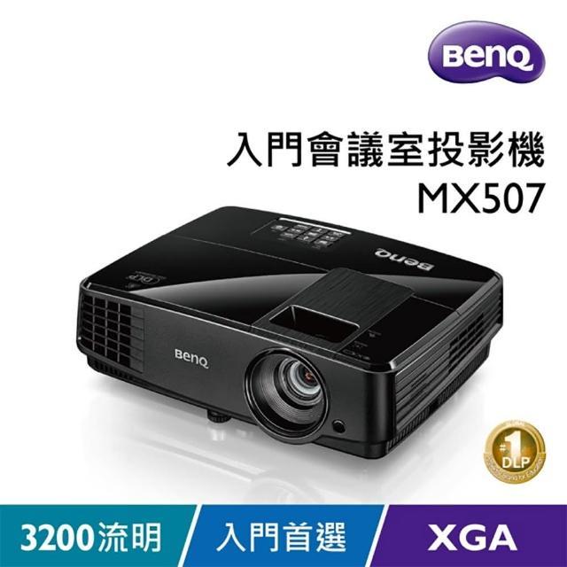 【BenQ】MX507