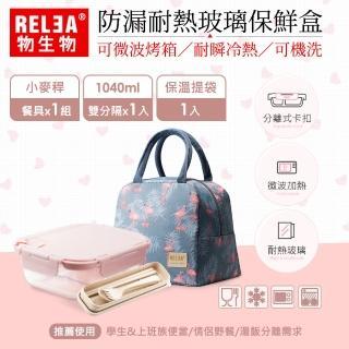 【RELEA 物生物】分離式卡扣耐熱玻璃可微波雙分隔保鮮盒+保溫提袋+小麥桿餐具/超值3件組(櫻花粉1040ml)