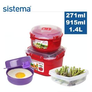 【SISTEMA】微波保鮮盒3件組