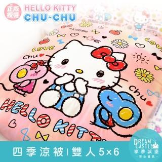 【享夢城堡】雙人四季涼被5x6(HELLO KITTY CHU CHU-粉)