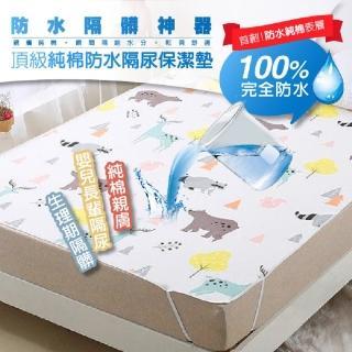 【DaoDi】頂級純棉防水隔尿保潔墊二件組尺寸雙人加大(尿布墊防水墊產褥墊)