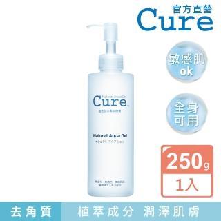 【CURE】Q兒活性水素水去角質凝露(日本熱賣 FG認證 敏感肌可用 不傷肌膚 無顆粒)