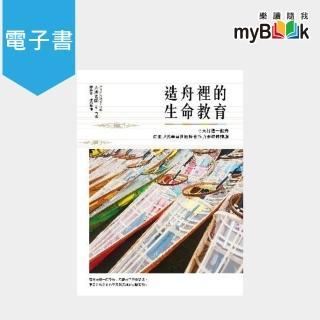 【myBook】造舟裡的生命教育:七天打造一艘舟,從主題式學習到團隊合作的靈魂修煉課(電子書)