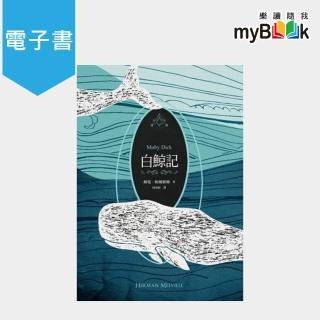 【myBook】白鯨記(紀念梅爾維爾200歲冥誕,全新中譯本,雙面書衣典藏版)(電子書)