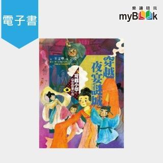 【myBook】可能小學的藝術國寶任務3:穿越夜宴謎城(電子書)