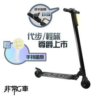 【非常G車】LED智能摺疊5.5吋電動滑板車(贈手持桌式兩用風扇)/
