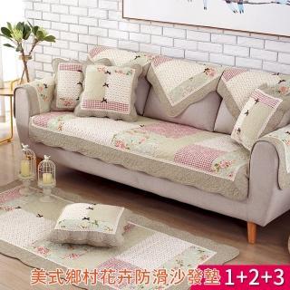 【BonBon naturel】綠色純棉田園生活防滑拼接沙發墊三件組-1+2+3