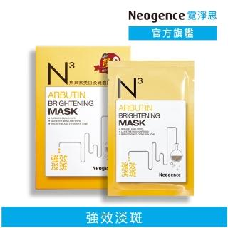 【Neogence 霓淨思】N3熊果素美白淡斑面膜6片/盒