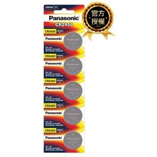 【Panasonic 國際牌】鋰鈕扣電池 CR-2450(5入)