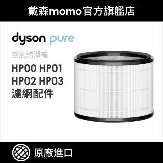 【dyson 戴森 原廠專用配件】HP系列濾網 HP00 HP01 HP02 HP03(原廠公司貨)